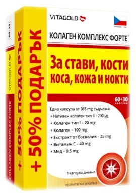 Collagen complex forte 60 capsules / Колаген комплекс форте 60 капсули