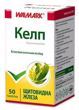Celp 50 capsules Walmark / Келп 50 броя капсули Валмарк