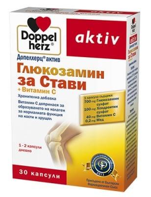 Doppelherz Activ Glucosamine Joints + Vitamin C 30 capsules / Допелхерц актив Глюкозамин за Стави + Витамин Ц 30 капсули