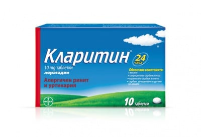Claritine / Кларитин таблетки, Брой таблетки: 10