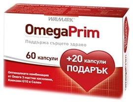 Omegaprim 60 capsules + 20 Walmark / Омегаприм 60 капсули + 20 Валмарк