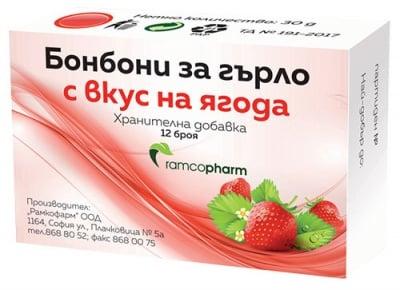Candies with Strawberry flavor 12 pcs. Ramcopharm / Бонбони за гърло с вкус на Ягода 12 броя Рамкофарм