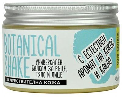 Elfeya Botanical shake universal balm for face, hands and body with coconut & cocoa aroma 150 ml / Елфея Ботаникал шейк универсален балсам за лице, ръце и тяло с аромат на кокос и какао 150 мл