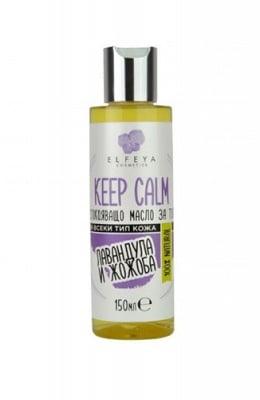 Elfeya Кeep calm soothing body oil with lavender and jojoba 150 ml / Елфея Кийп калм успокояващо масло за тяло с лавандула и жожоба 150 мл