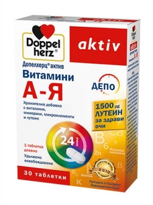 Doppelherz Activ Vitamins A-Z with Lutein 30 tablets / Допелхерц актив Витамини А-Я с Лутеин 30 таблетки
