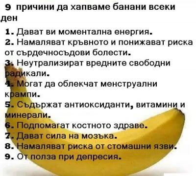 9 причини да хапваме банани всеки ден