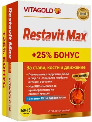 Restavit max 60 tablets / Реставит макс 60 таблетки