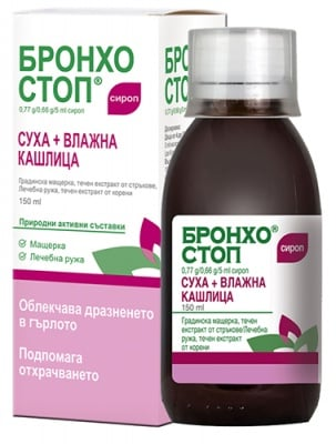 Bronchostop / Бронхостоп сироп, Сироп: 150 ml
