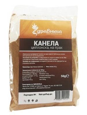 Ceylon cinnamon powder 50 g Zdravnitza / Цейлонска Канела на прах 50 гр. Здравница