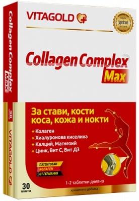 Collagen Complex Max / Колаген Комплекс Макс, Брой таблетки: 30