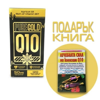 Pure Gold Coenzyme Q10 120 softgels Cvetita Herbal / Пюр Голд Коензим Q10 120 капсули Цветита Хербал + книга Лечебната сила на Коензим Q10