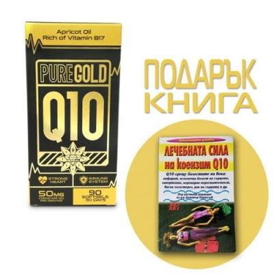 Pure Gold Coenzyme Q10 90 softgels Cvetita Herbal / Пюр Голд Коензим Q10 90 капсули Цветита Хербал + книга Лечебната сила на Коензим Q10