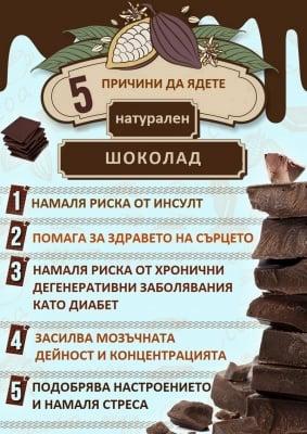 5 причини да ядете повече натурален шоколад