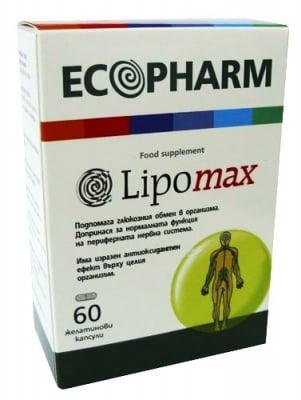 Alpha Lipomax 60 capsules / Алфа липомакс 60 капсули