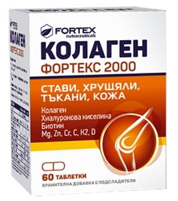 Collagen Fortex 2000 60 tablets / Колаген Фортекс 2000 60 таблетки