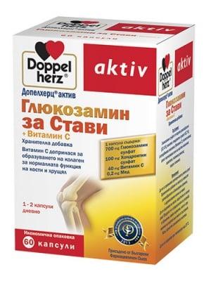 Doppelherz Activ glukosamin Joints + Vitamin C 60 capsules / Допелхерц актив глюкозамин за стави + Витамин Ц 60 капсули