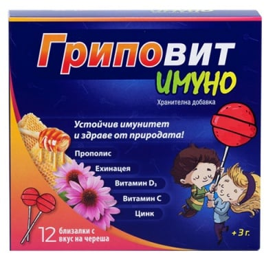 Gripovit Junior imuno 12 lollipops / Гриповит Джуниър имуно 12 близалки