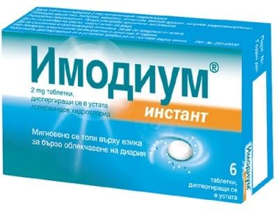 Imodium / Имодиум , Брой капсули: 6