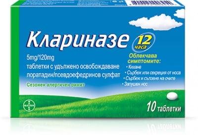 Clarinase / Клариназе, Брой таблетки: 10
