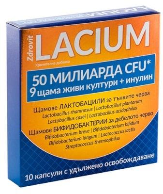 Lacium 10 time-released capsules / Лациум 10 капсули с удължено освобождаване