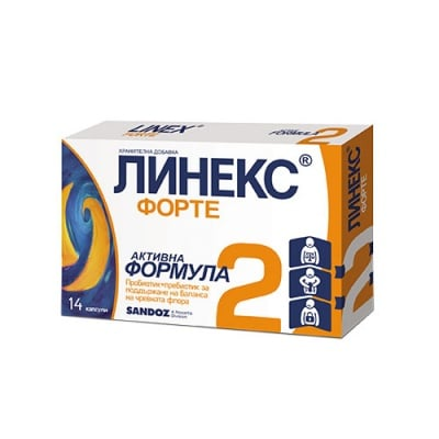 Linex Forte 14 capsules / Линекс Форте 14 капсули