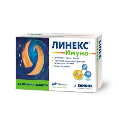 Linex Immuno 20 capsules / Линекс Имуно 20 капсули