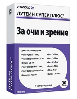 Lutein super plus 30 capsules Vitagold / Лутеин Супер Плюс 30 капсули Витаголд