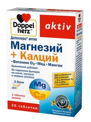 Doppelherz Activ Mg, Ca, Vitamin D3, Cu, Mn 30 tablets/Допелхерц актив Магнезий + Калций + Витамин Д3 + Мед + Манган 30 таблетки