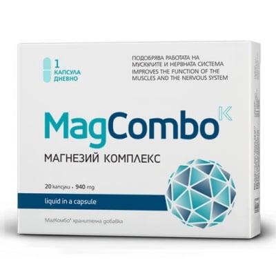 MagCombo 20 capsules / МагКомбо 20 капсули
