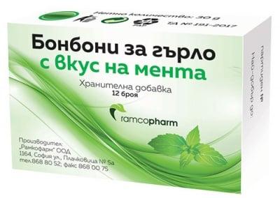 Candies with Mint flavor 12 pcs. Ramcopharm / Бонбони за гърло с вкус на Мента 12 броя Рамкофарм