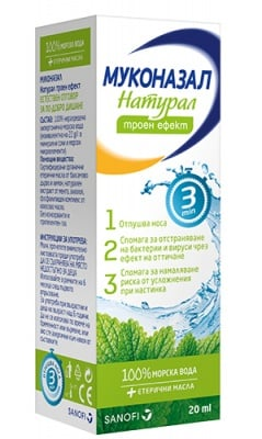 Muconasal Natural spray 20 ml / Муконазал Натурал спрей за нос 20 мл.