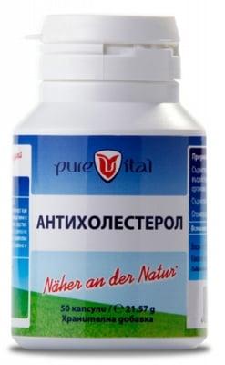 Purevital Anticholesterol 50 capsules / Пюрвитал Антихолестерол 50 капсули