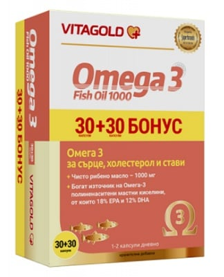 Omega 3 fish oil 1000 mg 30 capsules Vitagold / Омега 3 Рибено масло 1000 мг. 30 капсули Витаголд