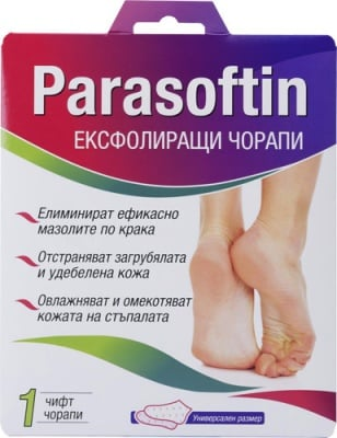 Parasoftin exfoliating socks / Парасофтин ексфолиращи чорапи