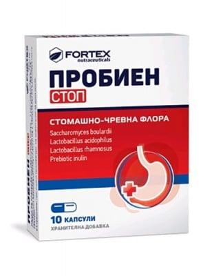 Probien stop 10 capsules / Пробиен стоп 10 капсули