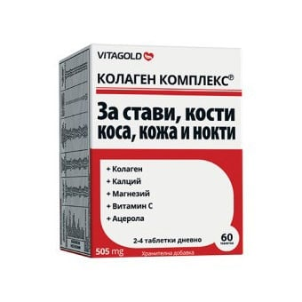 Collagen Complex  / Колаген Комплекс , Брой таблетки: 60