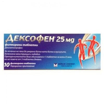 Dexofen / Дексофен табл. 25 mg, Брой таблетки: 10