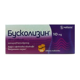 Buscolysin / Бусколизин табл., Брой таблетки: 20