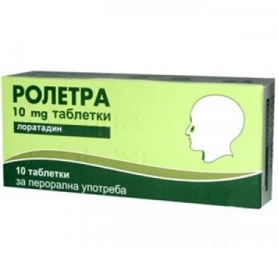 Roletra / Ролетра табл. 10 мг, Брой таблетки: 10