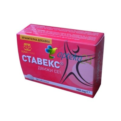 Stavex 32 tablets / Ставекс 32 таблетки