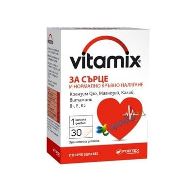 Vitamix Heart and Normal blood pressure 30 capsules / Витамикс за сърце и нормално кръвно налягане 30 капсули