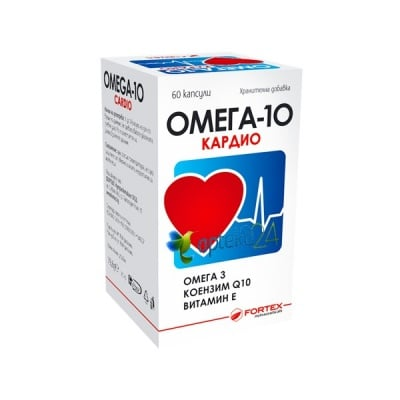 Omega 10 Cardio 60 capsules / Омега-10 Кардио 60 капсули
