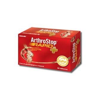Proenzi ArthroStop Rapid+ / Проензи Артростоп рапид+, Брой таблетки: 30