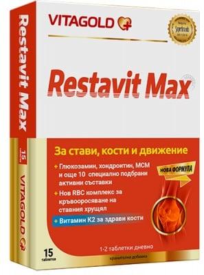 Restavit max 15 tablets / Реставит макс 15 таблетки