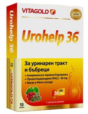 Urohelp 36 10 capsules Vitagold / Урохелп 36 10 капсули Витаголд