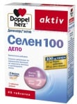 ДОПЕЛХЕРЦ АКТИВ СЕЛЕН 100 ДЕПО таблетки * 45