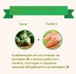 Перфектните хранителни комбинации за здравето