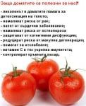 Защо доматите са полезни за здравето ни?