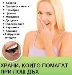 Храни, които помагат при лош дъх