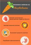 Полезните свойства на морковите